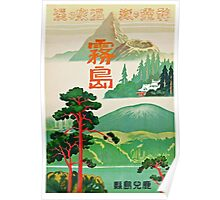 Retreat of Spirits - Japanese Rail Poster, 1930s (PD) Poster