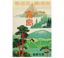 Retreat of Spirits - Japanese Rail Poster, 1930s (PD) Photographic Print