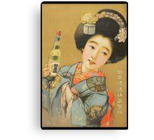Woman in Blue Kimono Vintage Poster (PD) Canvas Print