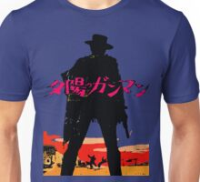 A Fistful of Yen Unisex T-Shirt
