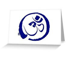 Om - Aum with Enso Zen circle Greeting Card