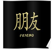 "Golden Chinese Calligraphy Symbol ""Friend"" Poster"
