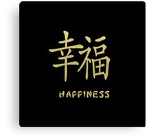 "Golden Chinese Calligraphy Symbol ""Happiness"" Canvas Print"