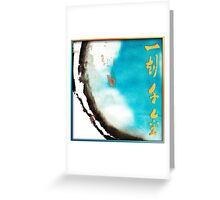 Every Moment is Precious - One Moment 1000 Gold  Greeting Card