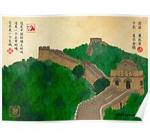 """The Alright Wall of China"" Pilkington Quote in Art Poster"