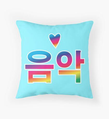 음악 MUSIC word in Korean (K-pop) Throw Pillow