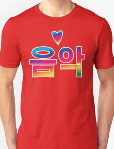 음악 MUSIC word in Korean (K-pop) T-Shirt