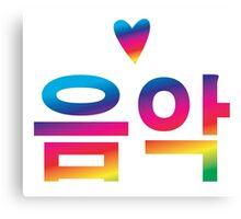 음악 MUSIC word in Korean (K-pop) Canvas Print