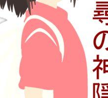Spirited Away- Chihiro Vector 2 Sticker