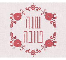 Shana Tova! Card (gray background) by TsipiLevin