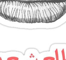 Tole3 Sha3er 3a Lsene Sticker