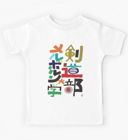 MUKEN colourful calligraphy Kids Tee