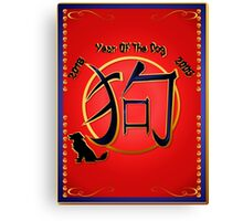 The Year Of The Dog-dates Canvas Print