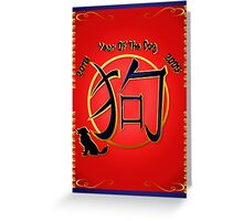 The Year Of The Dog-dates Greeting Card