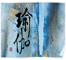 Yoga Ink Brush Calligraphy on Golden Blue  Poster