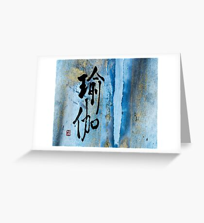 Royal Blue Golden Yoga Ink Brush Calligraphy Greeting Card