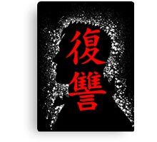 Berserk - Revenge (kanji) Canvas Print