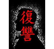 Berserk - Revenge (kanji) Photographic Print