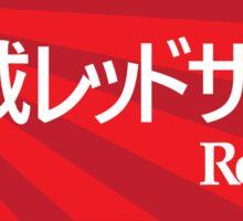 Red Suns Sticker Sticker