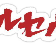 Berserk - Kanji logo t-shirt / phone case / more Sticker
