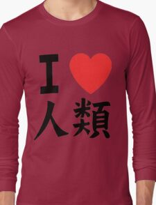I ♥ humanity Long Sleeve T-Shirt