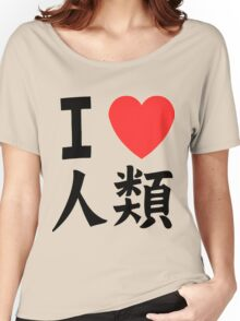I ♥ humanity Women's Relaxed Fit T-Shirt