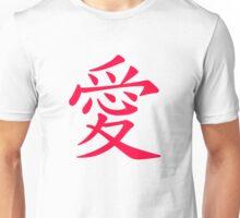 Love 愛 Unisex T-Shirt