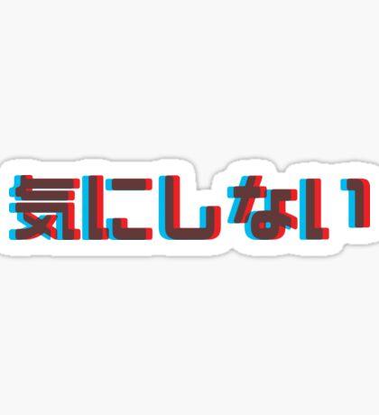 I Don't Care (kinishinai) Sticker