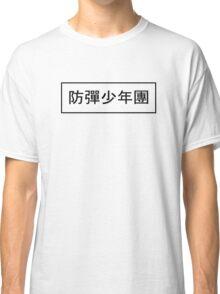 mood for love  Classic T-Shirt