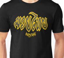 Muay Thai มวยไทย The Art of Eight Limbs Unisex T-Shirt