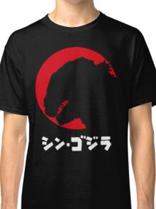 Godzilla Resurgence Classic T-Shirt