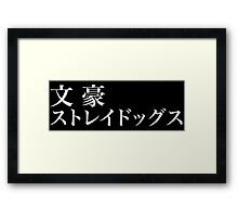 Bungou Stray Dogs Text (White) Framed Print