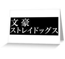 Bungou Stray Dogs Text (White) Greeting Card