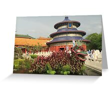 Lucky Dragon Topiary Greeting Card