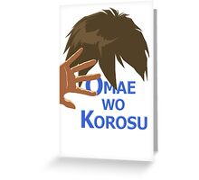 Quotes and quips - omae wo korosu Greeting Card