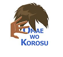 Quotes and quips - omae wo korosu Photographic Print