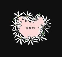 사랑해(i love you) Daisies Unisex T-Shirt