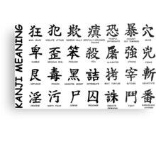 Japanese Kanji Metal Print