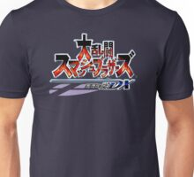 Super Smash Bros Melee Japanese Logo Unisex T-Shirt