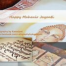 HAPPY MAHAVIR JAYANTI by Kamaljeet Kaur