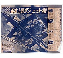 Retro Japanese Future poster Poster
