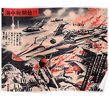 Retro Japanese Future Poster