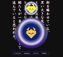 Enter > Dream Emulator Unisex T-Shirt