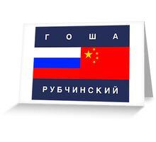 Gosha Rubchinskiy Greeting Card