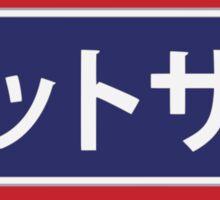 Datsun Japan Sticker