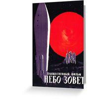 Soviet Rocket Movie Greeting Card