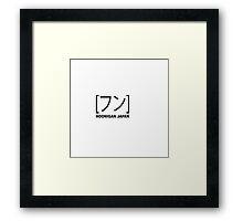 [HOONIGAN] Japan Framed Print