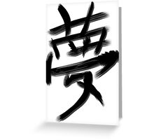 Dream Kanji Greeting Card