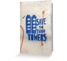 Twin Towers large Greeting Card