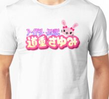 Michishige Sayumi - Idol Legend Unisex T-Shirt